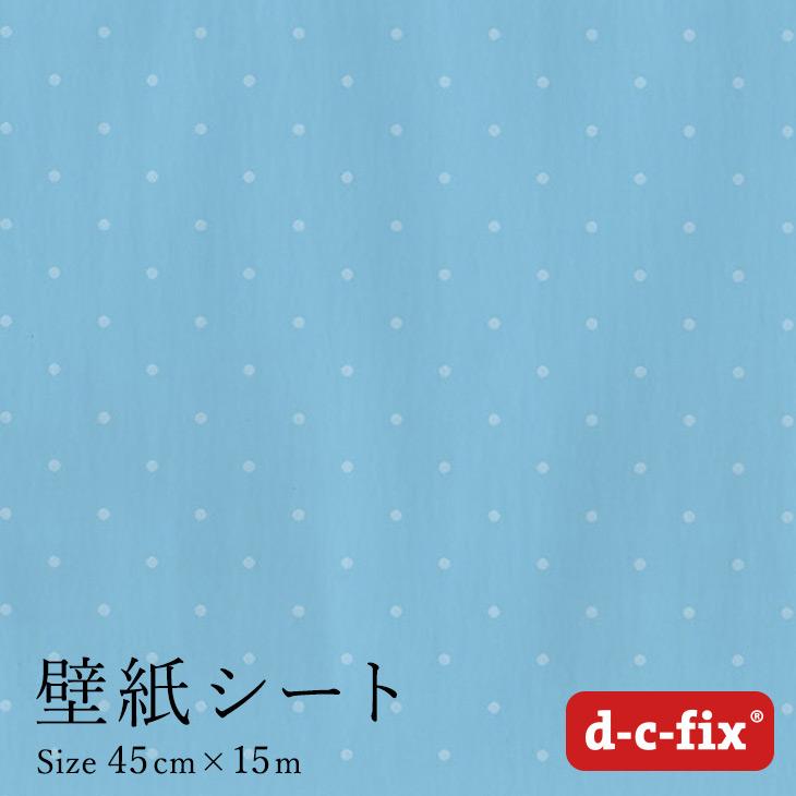 ドイツ製粘着シート『d-c-fix(ドット/水玉/壁紙風)』45cm巾×15m/200-3096カッティングシート リメイクシート ウォールステッカー シール 水色 ブルー