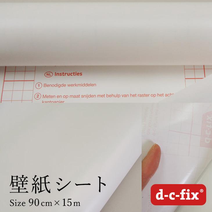 粘着シート リメイクシール つやなし白 90cm×15m シンプル おしゃれ カッティングシートドイツ製 d-c-fix 200-5001