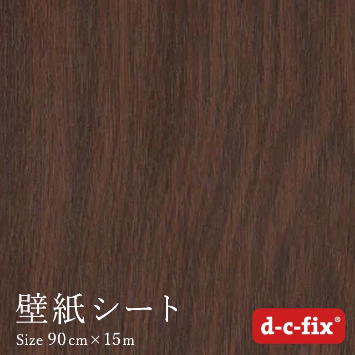 粘着シート d-c-fix(木目調)』90cm巾×15m/200-5251 カッティングシート リメイクシート 木目シート シール