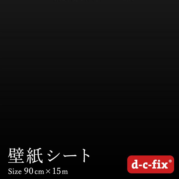 壁紙シール15m おしゃれで簡単に貼れる【ドイツ製】粘着シート d-c-fix(つやあり黒)』90cm巾×15m/200-5259 カッティングシート リメイクシート シール