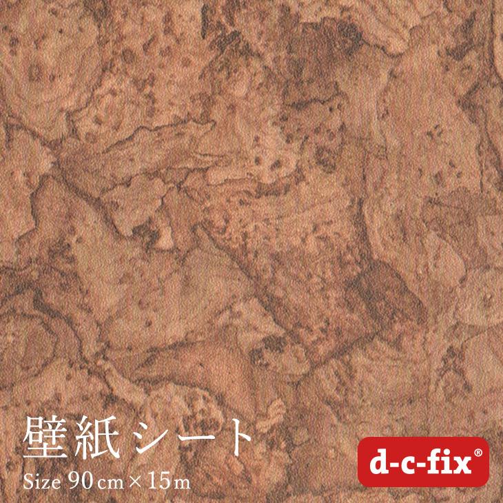 ドイツ製粘着シート『d-c-fix(ナチュラル素材柄/コルク調)』90cm巾×15m/200-5278【カッティングシート リメイクシート シール】