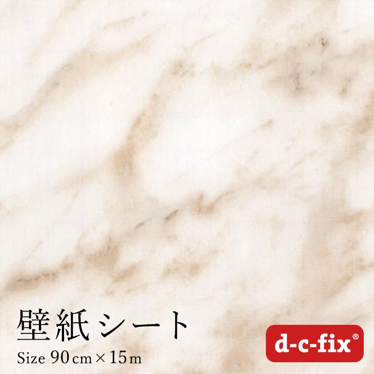 ドイツ製粘着シート『d-c-fix(ストーンマーブル柄/大理石)』90cm巾×15m/200-5358【カッティングシート リメイクシート シール】