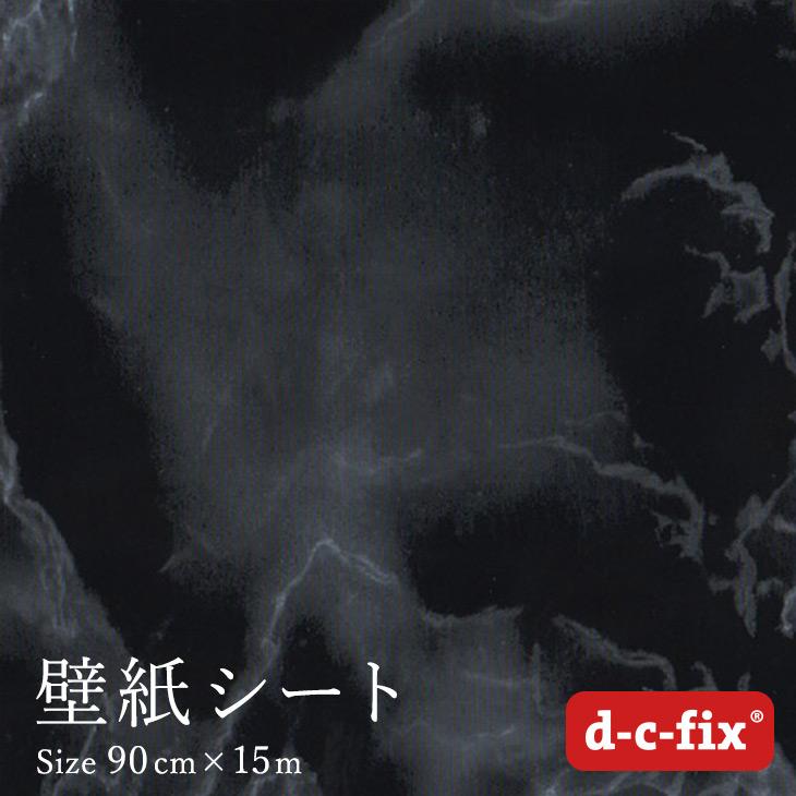 粘着シート d-c-fix(ストーンマーブル柄/大理石)』90cm巾×15m/200-5391 カッティングシート リメイクシート シール