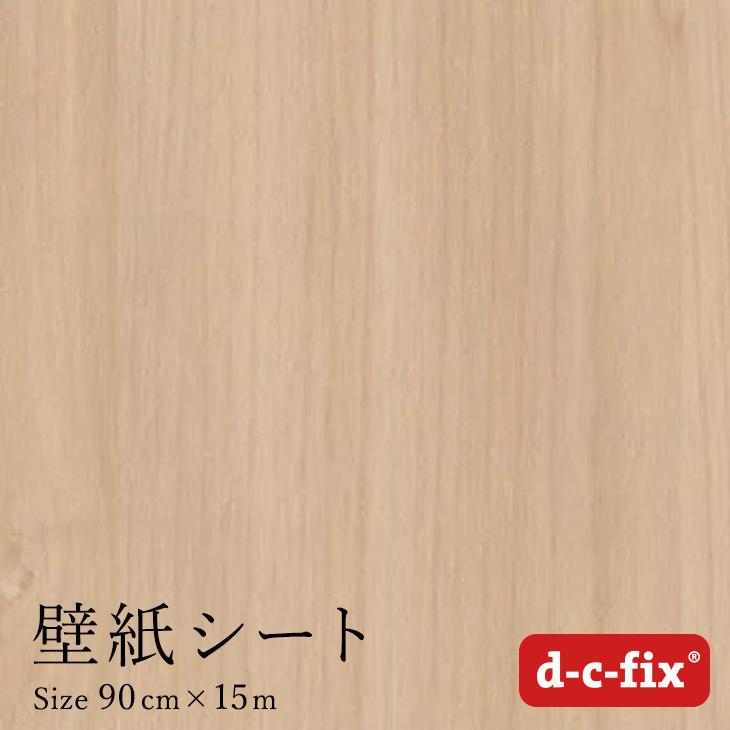ハイセンスでこだわりの質感 壁紙はもちろん家具小物のイメージチェンジやキズ隠しにしっかりした粘着 安心のメーカー品 値下げ 大量 壁紙シール15m 明るい木目 粘着シートd-c-fix ドイツ製 リメイクシート 90cm200-5417 日本全国 送料無料 おしゃれで簡単に貼れる 木目調
