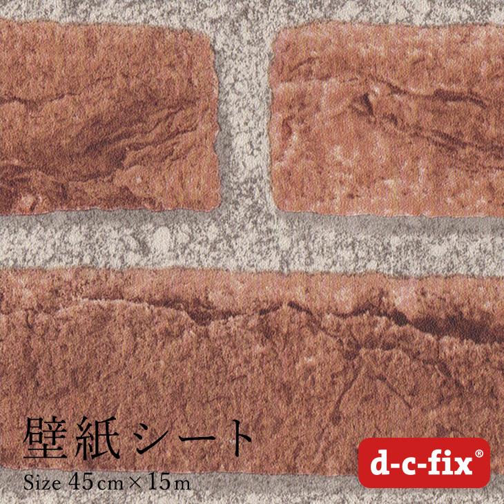 粘着シート d-c-fix(レンガ)』90cm巾×15m/200-5590 カッティングシート リメイクシート シール