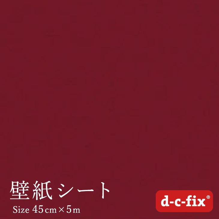 壁紙シール5m おしゃれ 簡単 貼れる ドイツ製 粘着シート『d-c-fix(ベロア風/エンジ)』45cm巾/205-1713 カッティングシート リメイクシート 赤 ベルベット 起毛