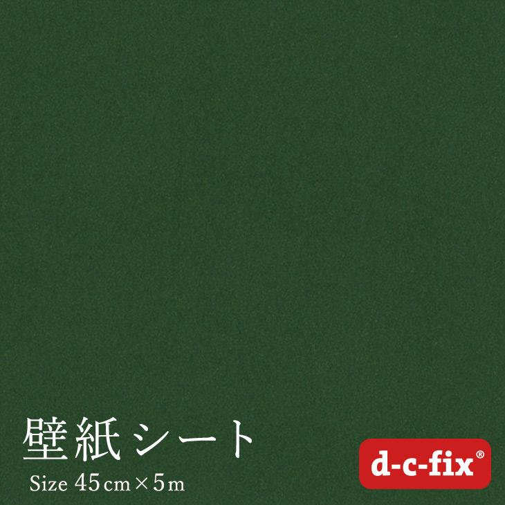 壁紙シール5m おしゃれ 簡単 貼れる ドイツ製 粘着シート『d-c-fix(ベロア風/緑)』45cm巾/205-1716 カッティングシート リメイクシート ベルベット 起毛