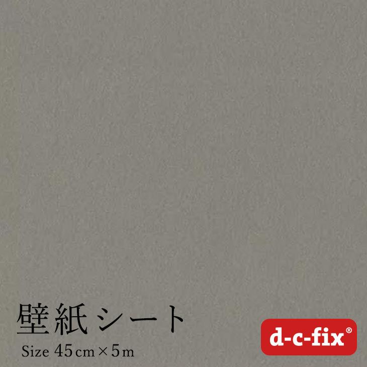 壁紙シール5m おしゃれで簡単に貼れる【ドイツ製】粘着シート『d-c-fix(ベロア風/グレー)』45cm巾×5m/205-1721