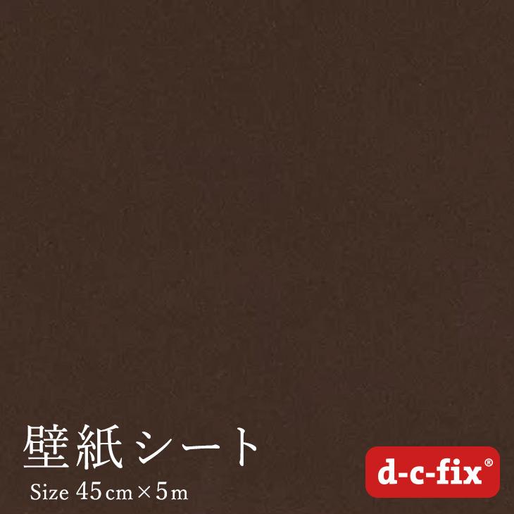 壁紙シール5m おしゃれ 簡単 貼れる ドイツ製 粘着シート『d-c-fix(ベロア風/茶)』45cm巾/205-1722 カッティングシート リメイクシート ベルベット 起毛