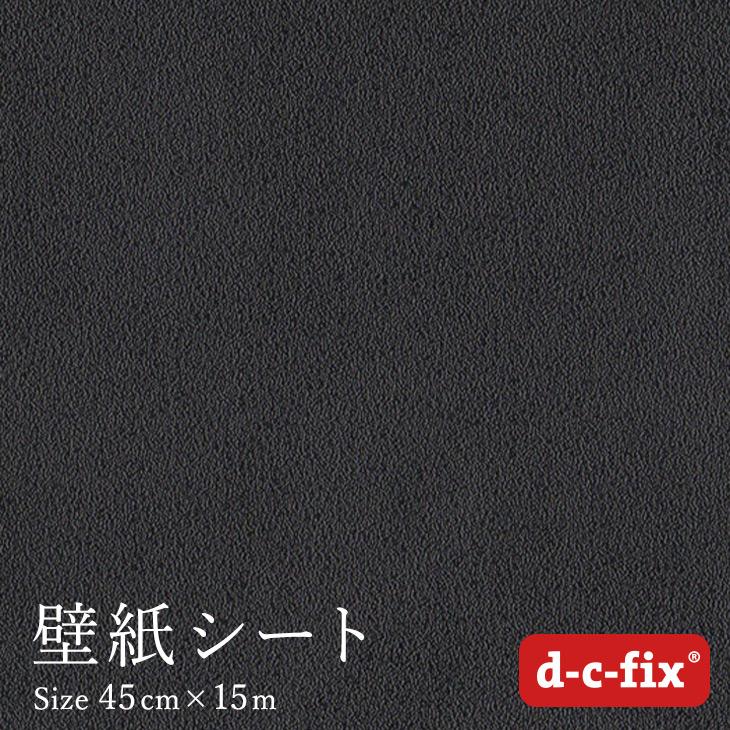 ドイツ製粘着シート『d-c-fix(サンド調/黒)』45cm巾×15m/207-8587【カッティングシート リメイクシート シール】