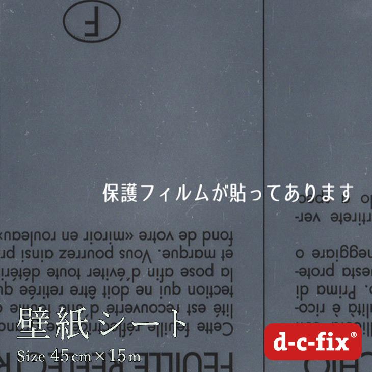 ドイツ製粘着シート『d-c-fix(ミラー/鏡)』45cm巾×10m/215-0001【カッティングシート リメイクシート メタリック シール】