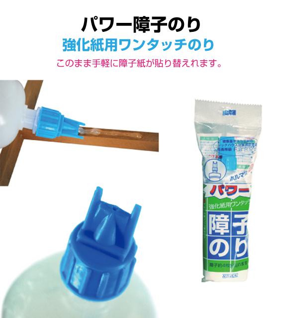 でんぷんなので 安全 安心してご使用いただけます 手を汚さない パワー障子のり約150g 日本メーカー新品 破れにくい障子紙に最適 新品 障子戸約4枚分 便利 安い アルミの障子枠にも貼れる チューブ お手軽