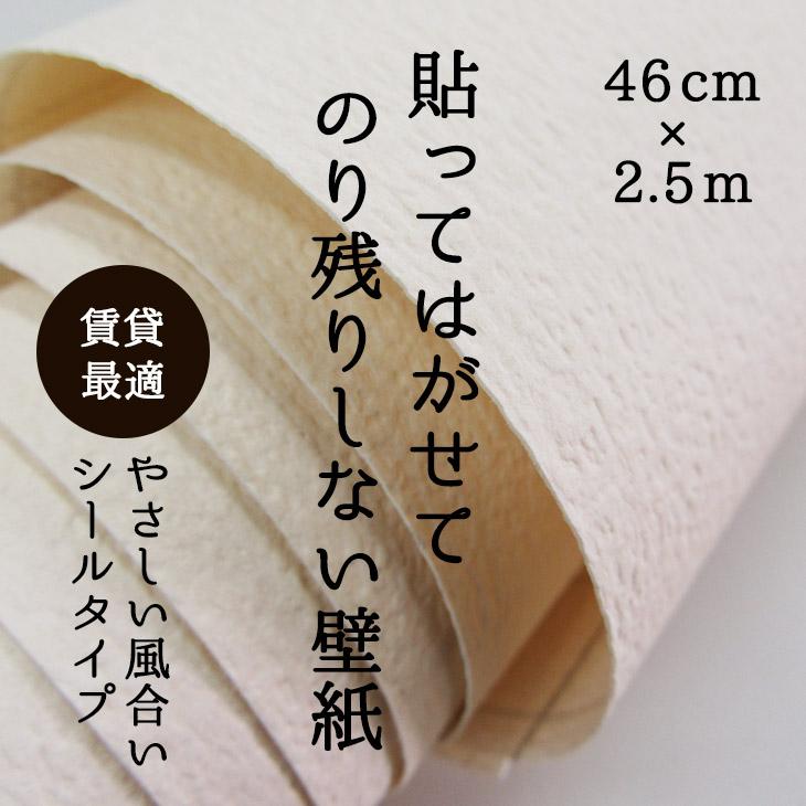 選べる3本セット 優しい手触りの はがせる壁紙 しっかり貼れて本当に キレイにはがせる ことにこだわった日本製の壁紙です はがし剤も不要で賃貸にも最適です 882円お得 46cm×2.5m 在庫限り 爆売り 北欧 シールタイプ 貼ってはがせてのり残りしない壁紙 無地 木目 (訳ありセール 格安) 日本製 レンガ
