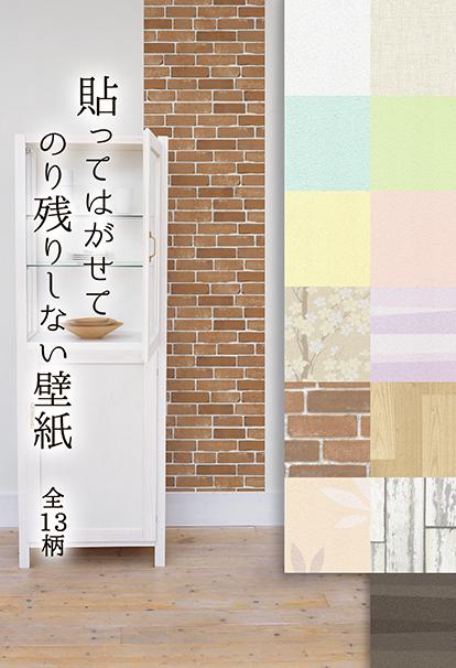 テレビ会議の背景に 安っぽくテカらない 優しい手触り しっかり貼れる自社の壁紙 品質保証 はがし剤も不要で賃貸にも最適です 在庫限り 92cm×10m 5☆大好評 貼ってはがせてのり残りしない壁紙 レンガ 無地 木目 12種類 北欧 日本製 シールタイプ