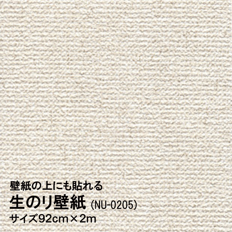 初心者の方におススメ 水もノリも不要 安心の日本製 品質検査済 壁紙の上にも貼れる生のり壁紙NU-0205 92cmx2m 壁紙のキズや汚れなどの補修用に ホルマリンゼロ 時短 大幅値下げランキング 防カビ剤配合 新生活 簡単 クロス貼り替え 壁紙