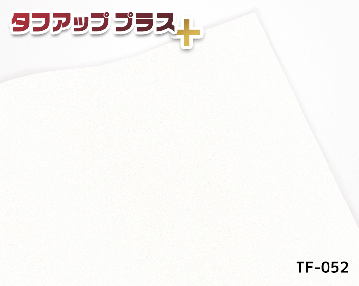 つや消し白 高品質粘着シー 92cm×24m巻 タフアッププラス/TF-052 カッティングシート シール 大容量 業務用 DIY