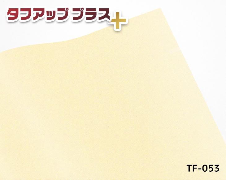 高品質 強い粘着シート『タフアッププラス(つや消しアイボリー)』92cm×24m巻/TF-053【カッティングシート リメイクシート シール 大容量 業務用 DIY】