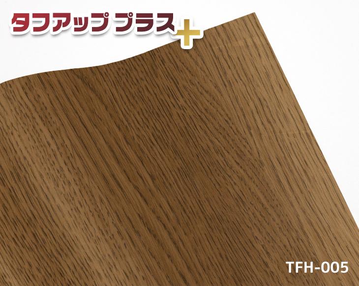 木目ブラウン 高品質粘着シート 46cm×24m巻 タフアッププラス/TFH-005 カッティングシート リメイク シール 大容量 業務用 DIY