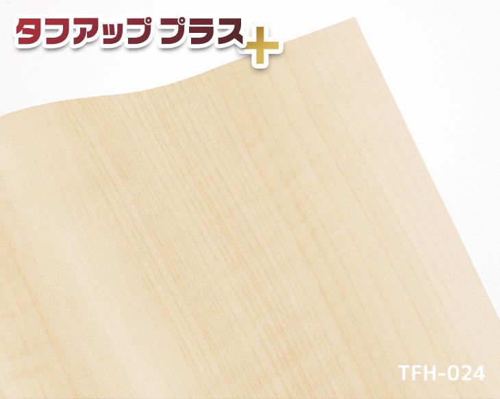 高品質粘着シート『タフアッププラス(木目メイプル)』46cm×24m巻/TFH-024【カッティングシート 木目シート リメイク シール 大容量 業務用 DIY】