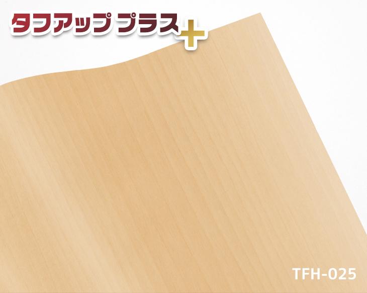 高品質粘着シート『タフアッププラス(木目バーチ)』46cm×24m巻/TFH-025【カッティングシート 木目シート リメイク シール 大容量 業務用 DIY】