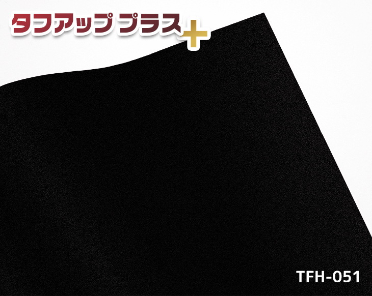 高品質粘着シート『タフアッププラス(つや消し黒)』46cm×24m巻/TFH-051【カッティングシート リメイクシート シール 大容量 業務用 DIY】
