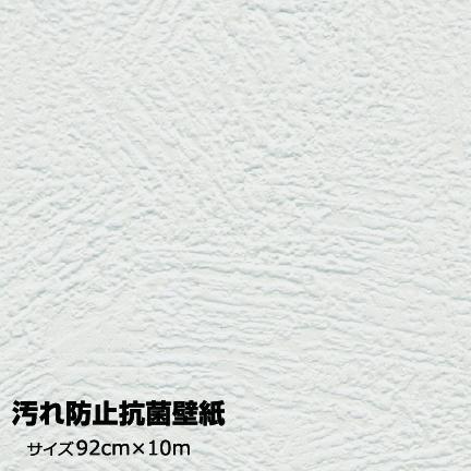 水で濡らして貼る再湿性タイプ『汚れ防止壁紙 10m巻 VK-5304 ノーブルホワイト 92cmx10m』タバコのヤニ汚れもきれいに落ちる■表面強化でキズにも強い【かべがみ】【のり】【よごれ】【クロス】【そうじ】【強い】【貼り替え】