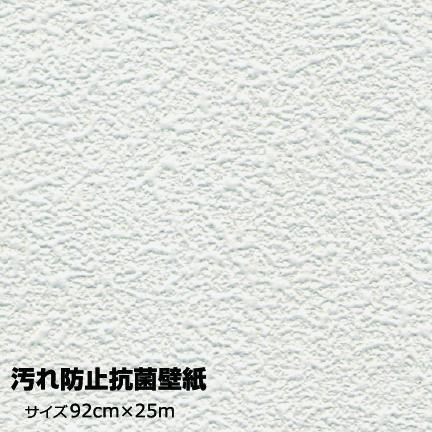 汚れ防止抗菌壁紙 92cmx25m巻 VK-5403 プチサンド 水で濡らして貼る再湿性(切手)タイプ タバコのヤニ汚れもきれいに落ちる 表面強化でキズにも強い クロス 強い 貼り替え 新生活