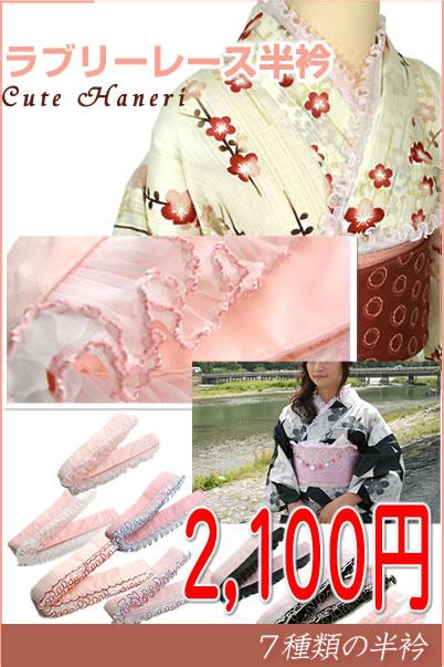 Yukata and kimono in the collar origin fluttering ~ lovely ~