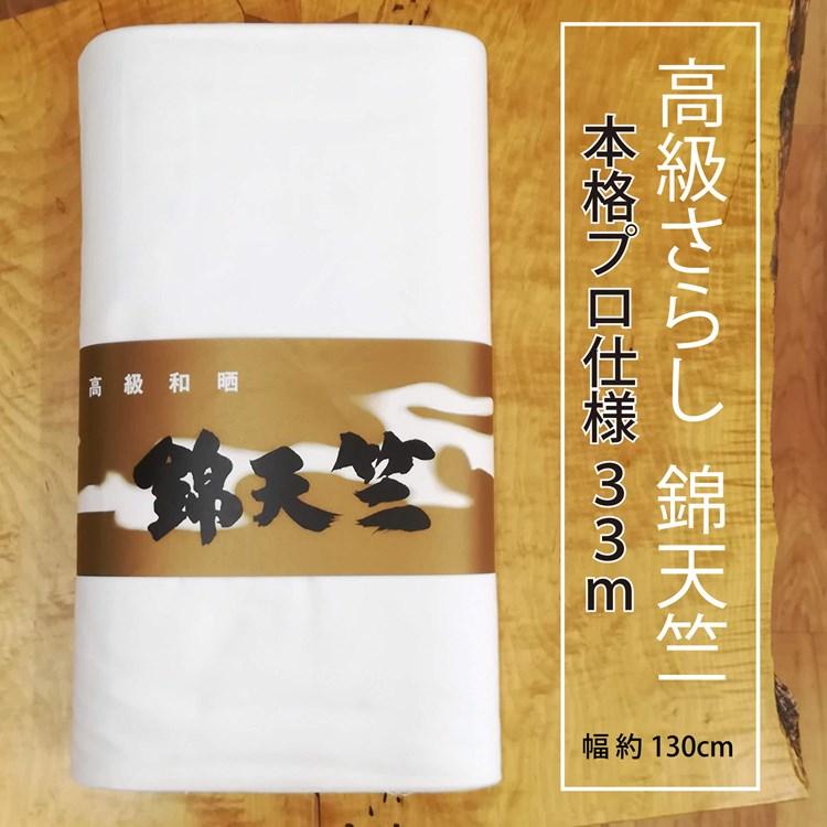 シーツ 高級 天竺 生地 日本製 タオル 布 手ぬぐい サラシ しっかり 晒 ガーゼの代わり 手拭 さらし 裏地 はんかち 白布 幅130cm 枕カバー 広幅 布団カバー テーブルクロス 縫いやすい 日本製 白 約33m】 マスク 綿100% 無地 材料 【プロ仕様