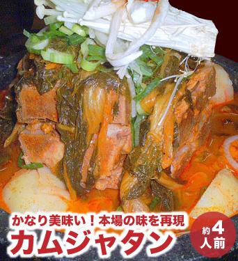 本場韓国の味を再現 カムジャタン 豚骨の煮込み 格安店 骨頭湯 1700g 推奨 特価中 ヤンニョンジャン50g付き 約4人前 本場の味 ジャガイモを入れて温めるだけ 韓国食材 簡単調理 お肉やわらかい グルメ 自家製 お取り寄せ 栄養たっぷり 韓国スープ 韓国料理