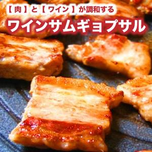 煎り塩で食べる!本場韓国風サムギョプサル サムギョプサル ハンさんのワインサンギョプサル【煎り塩付】[韓国食材] お取り寄せ
