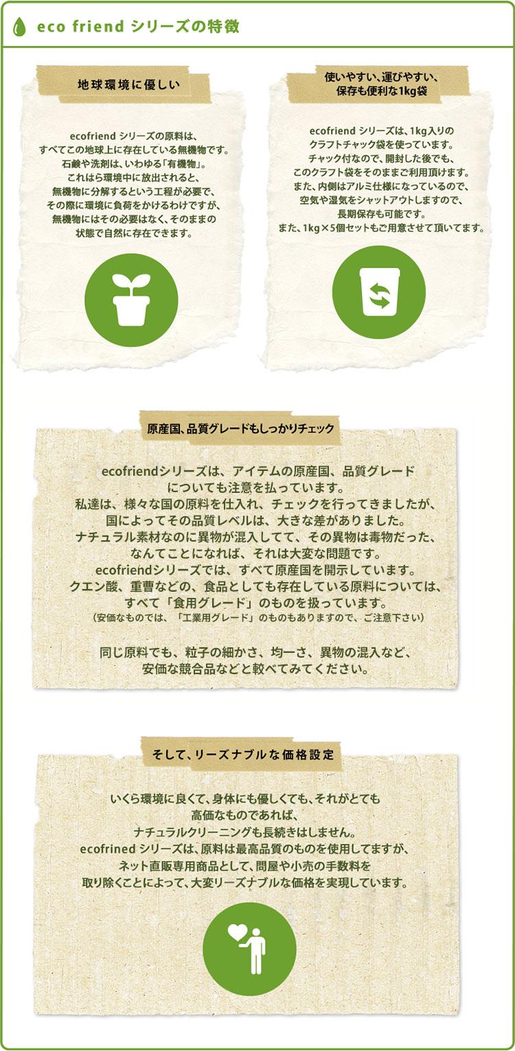 商品 過 炭酸 ナトリウム