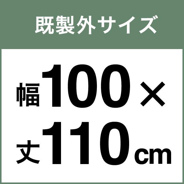 《2枚組》 既製外カーテン 幅100×丈110cm