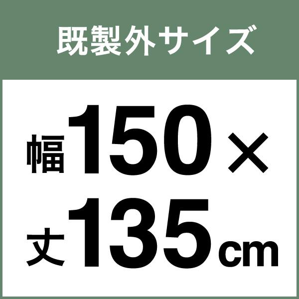 《2枚組》 既製外カーテン 幅150×丈135cm