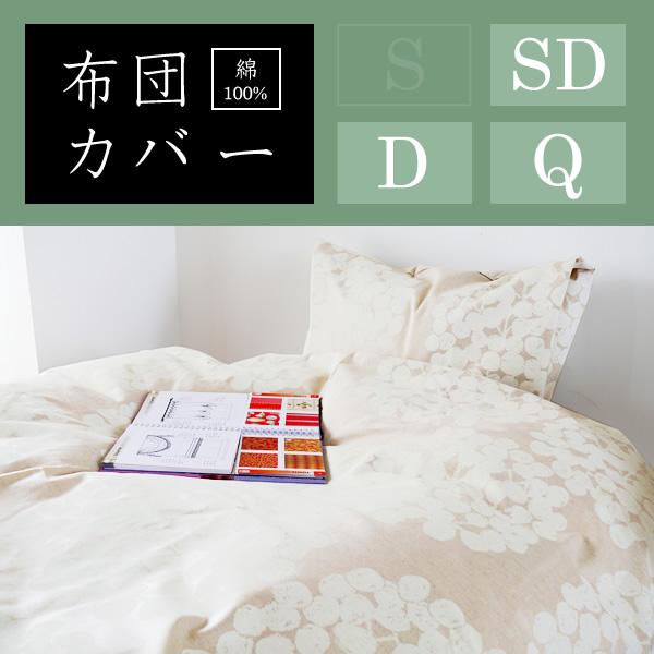 布団カバー SD/D/Q [Float ー漂うー] アイボリー
