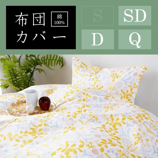 布団カバー SD/D/Q [Send you flowers ーあなたに花をー] イエロー