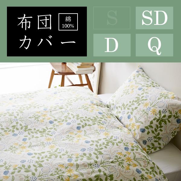 布団カバー SD/D/Q [Send you flowers ーあなたに花をー] グリーン