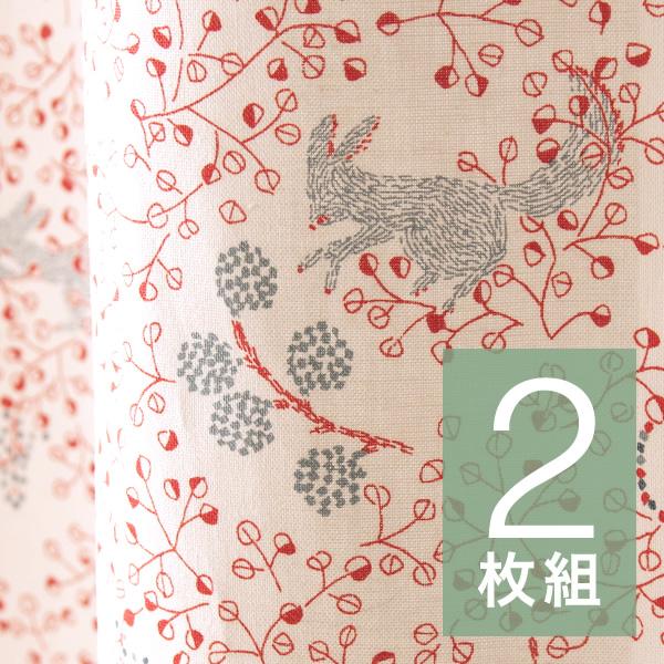 《2枚組》 カーテン [Risu no Shigusa ーリスノシグサー 幅100×丈200cm] レッド