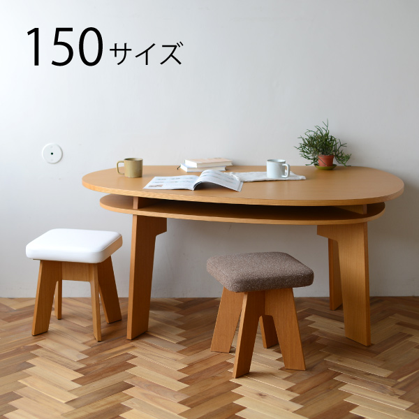 【お得な3点セット】SHUNO ダイニングテーブル150 スツール2脚のセット