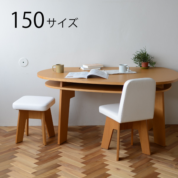 【お得な3点セット】SHUNO ダイニングテーブル150 ダイニングチェア1脚 スツール1脚のセット