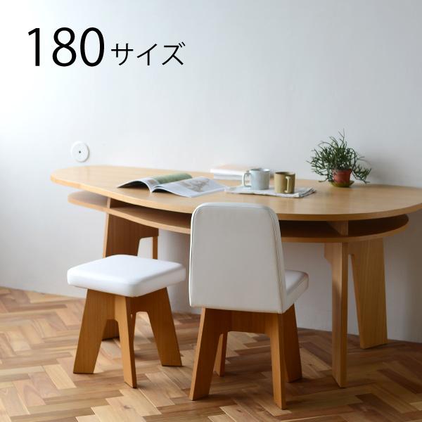 【お得な3点セット】SHUNO ダイニングテーブル180 ダイニングチェア1脚 スツール1脚のセット