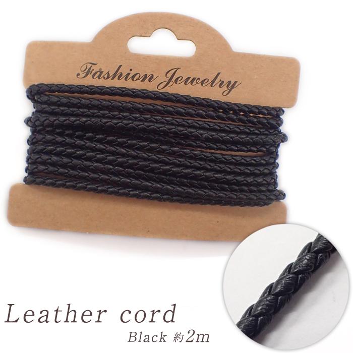12 11 新商品 約2メートル 四つ編み 革紐 フェイクレザー 四つ編み革ヒモ 約2m 革ひも バラ 定価 本日限定 黒 レザー 1個 カラフル パーツ ハンドメイド ブラック