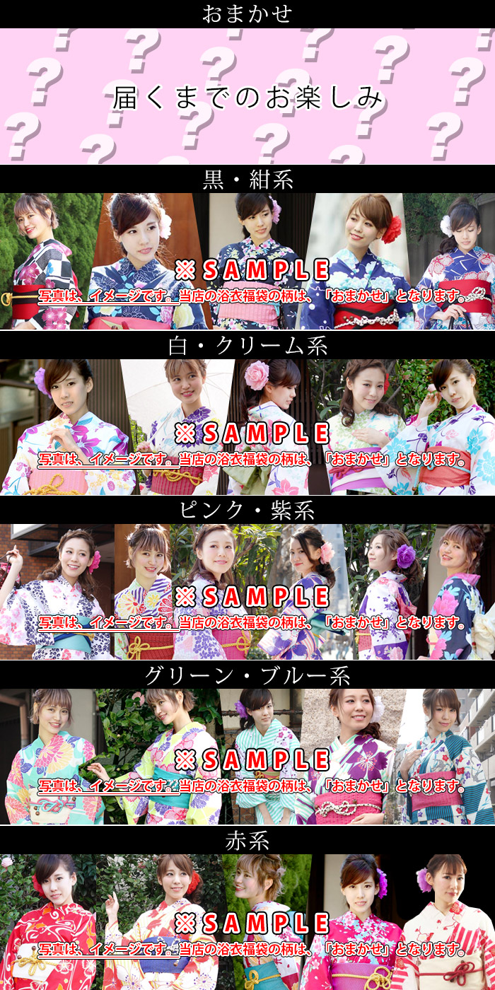 If five points of lady's yukata set ★ reasonable yukata full-house bonus de5 point coordinate ★ writes a review more; to up to six points! ♪