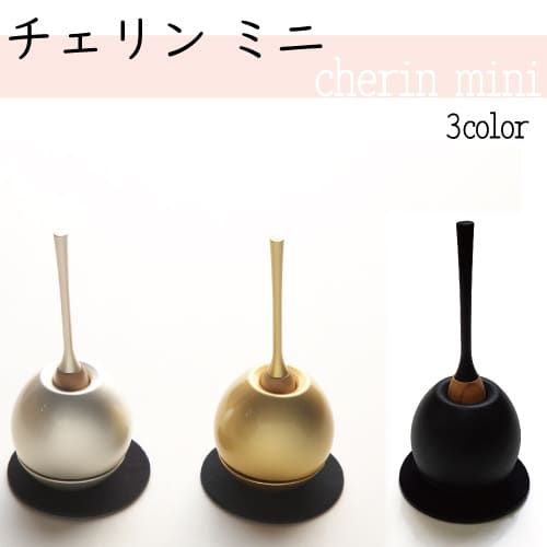 チェリンミニ 1.5寸 シルバー ゴールド 色付き 仏具・おりん おりん りん プレゼント かわいい スタイリッシュ お盆 贈答 贈答用