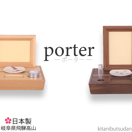 【送料無料】 TINY STAGE porter (ポーター) ブナ  日本製 手元供養 携帯 供養壇 タイニー ステージ