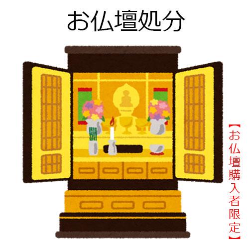 [仏壇・仏具] 【お仏壇購入者限定】古いお仏壇のお引き取り 古仏 三辺250cmまで 家財便利用