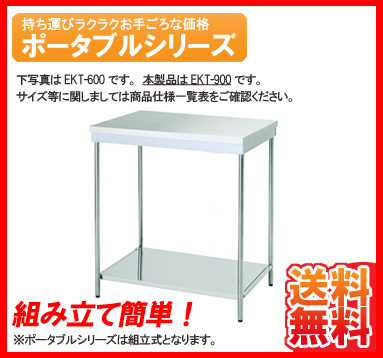 【新品】東製作所 ポータブル 作業台 900*460*750 EKT-900【個人宅配送不可】