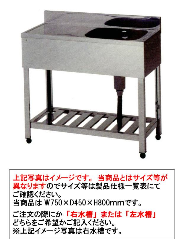 【新品】東製作所 1槽水切シンク 750*450*800 KPM1-750