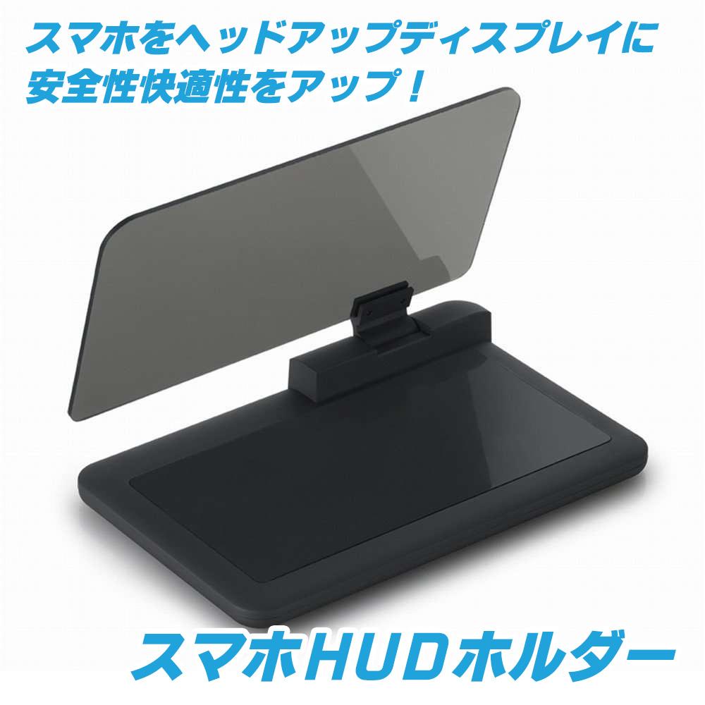 ヘッドアップディスプレイがくっきり見える HUD ヘッドアップディスプレイ スマートフォン用 リフレクションブラケット 反射スタンド 安全運転 明瞭化 角度調整可能 スマホ台 スマホスタンド トレンド 特別セール品 カーアクセサリ プロジェクタ
