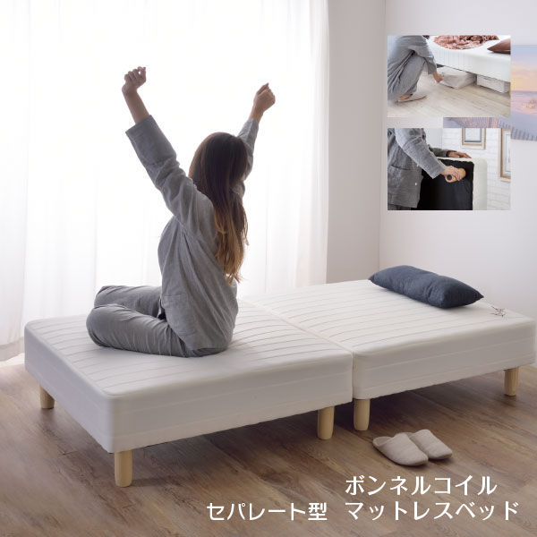 ベッド BW-888 脚付きマットレス シングル シングルサイズ ボンネルコイル ポケットコイル マットレス ごろ寝マット 2分割 マットレス シングルベッド シングルベット マットレス ベッド 脚付ベッド 脚付マット 脚付き 脚付 ベッド マット収納 収納スペースあり